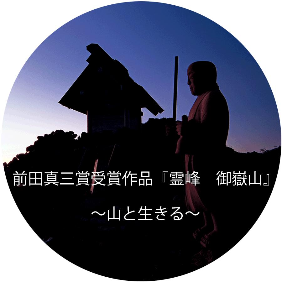 前田真三賞受賞作品『霊峰 御嶽山』